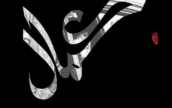 Kamaal Williams – The Return (Black Focus Records)