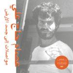 Issam Hajali (Habibi Funk 010) – La scène Jazz & Folk libanaise