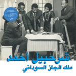 Sharhabil Ahmed – The King of Sudanese Jazz